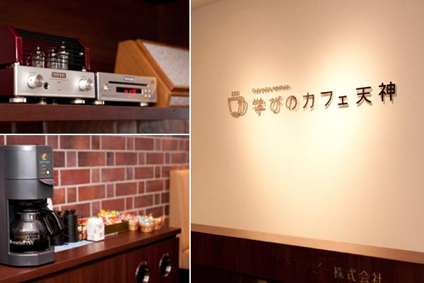 学びのカフェ天神 -福岡/天神セミナーfukuokawoman-