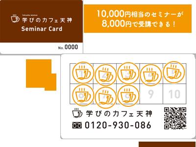 pointcard