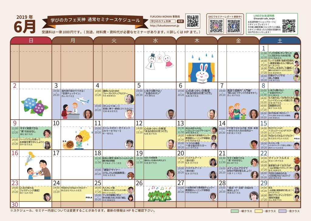 【jpg】6月セミナー